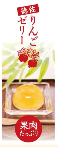 徳佐りんご園のりんごゼリー