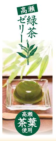 高瀬茶園の緑茶ゼリー