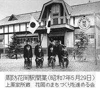 周防花岡駅開業