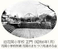 旧花岡小学校 正門