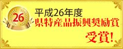 平成26年度県特産品振興奨励賞を受賞