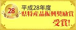 平成28年度県特産品振興奨励賞を受賞