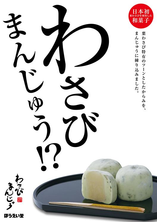 わさびまんじゅう 大福風饅頭