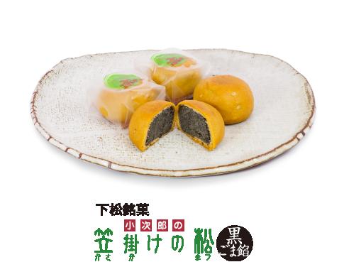 下松銘菓 小次郎の笠掛けの松 黒ごま飴