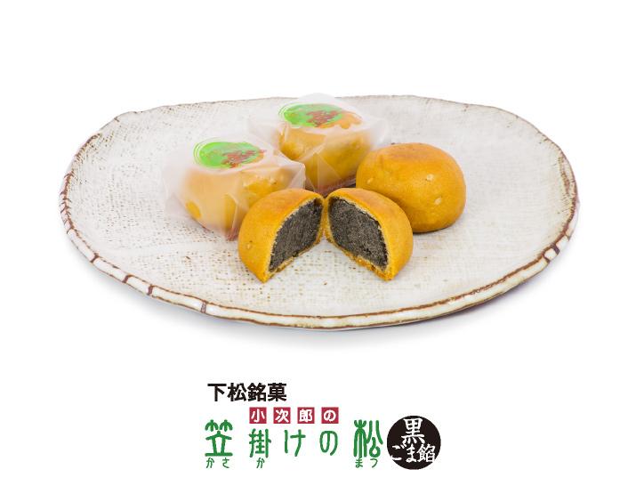 下松銘菓 小次郎の笠掛けの松 黒ごま飴写真