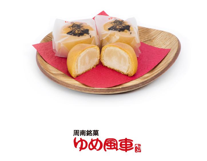 周南銘菓 ゆめ風車写真