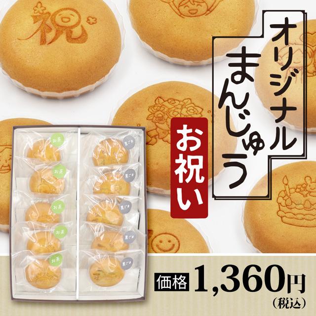 オリジナルまんじゅう(お祝い)