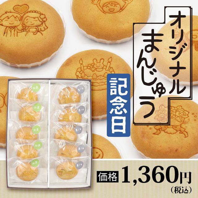 オリジナルまんじゅう(記念日)