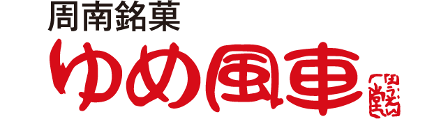 周南銘菓 ゆめ風車