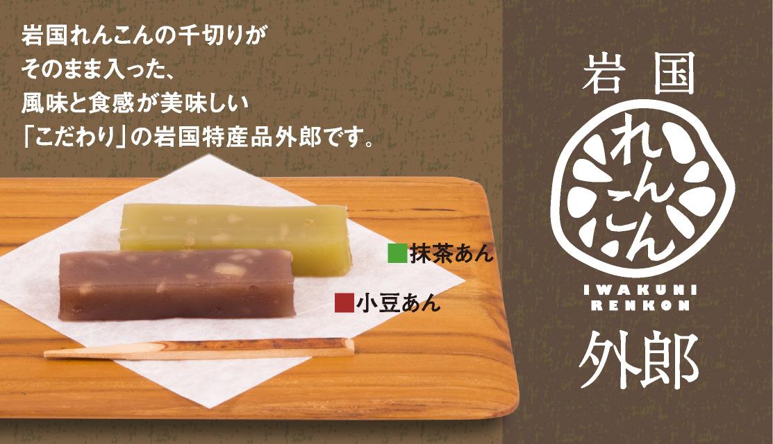 岩国れんこん外郎 岩国れんこんの千切りがそのまま入った、風味と食感が美味しい「こだわり」の岩国の特産品外郎です。