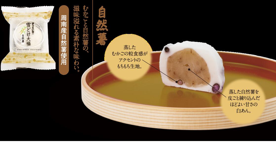 自然薯:むかごと自然薯の滋味溢れる素朴な味わい。(周南産自然薯使用)