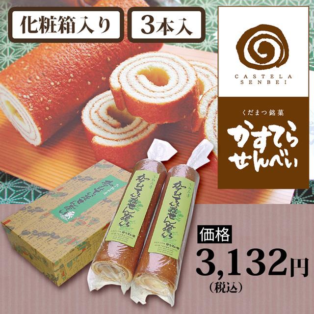 かすてらせんべい(3本化粧箱入)3,132円(税込)