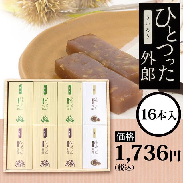 ひとつった外郎16本セット1736円(税込)