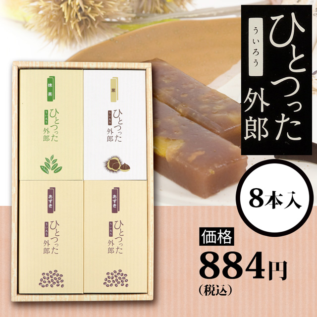 ひとつった外郎8本セット884円(税込)