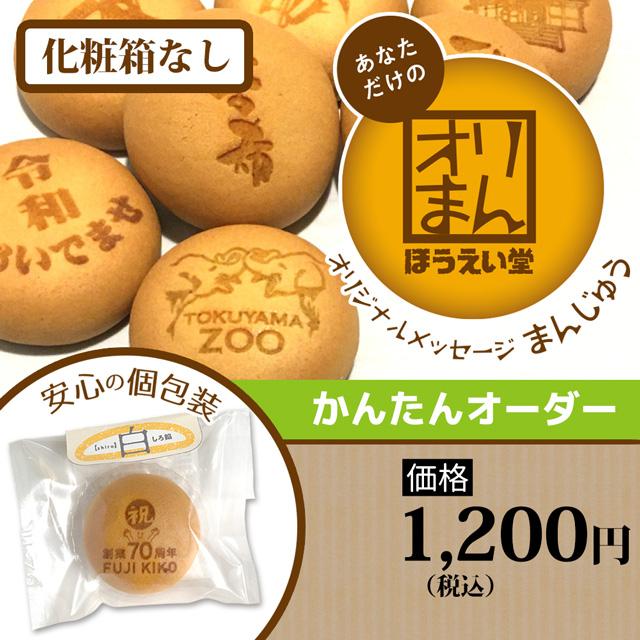 オリジナルメッセージまんじゅう(かんたんオーダー)1,200円(税込)