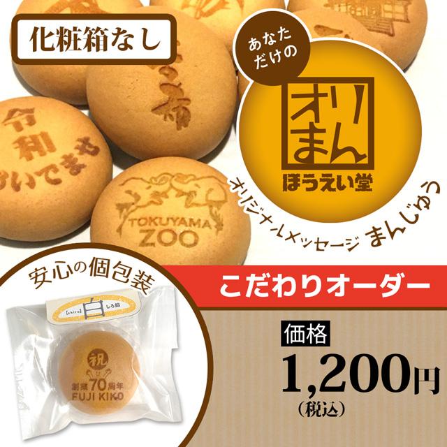 オリジナルメッセージまんじゅう(こだわりオーダー)1,200円(税込)