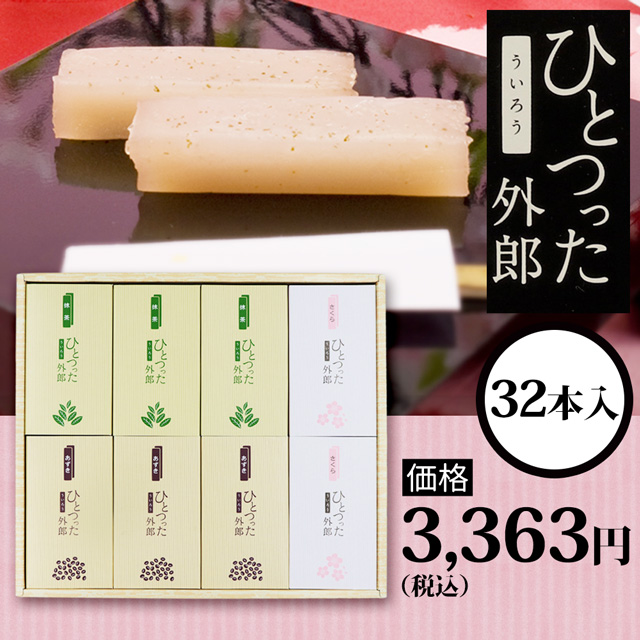 ひとつった外郎32本セット3363円(税込)