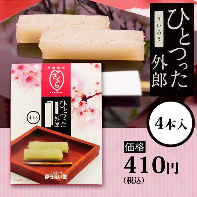 ひとつった外郎4本入(さくら)410円(税込)