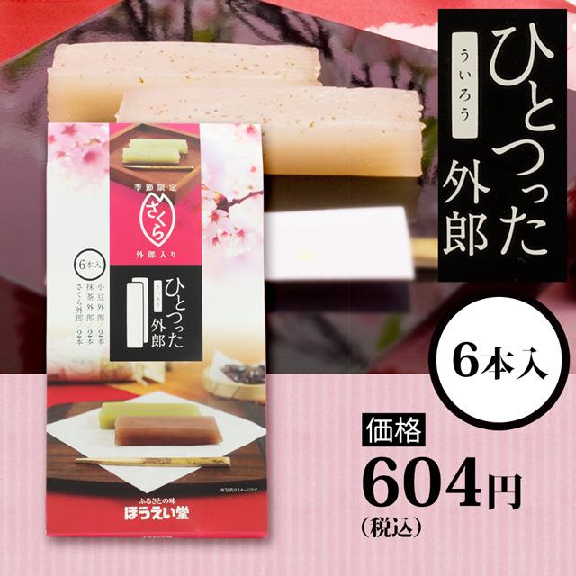 ひとつった外郎6本セット604円(税込)