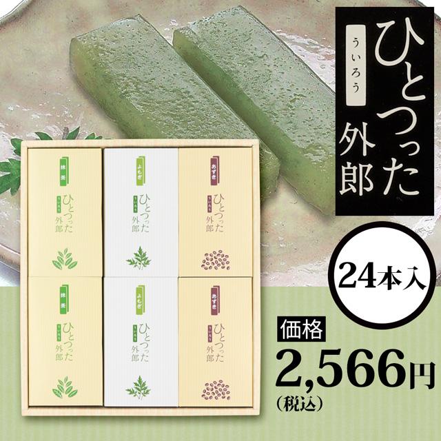 ひとつった外郎24本セット2566円(税込)