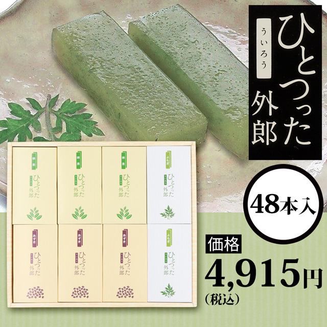 ひとつった外郎48本セット4915円(税込)