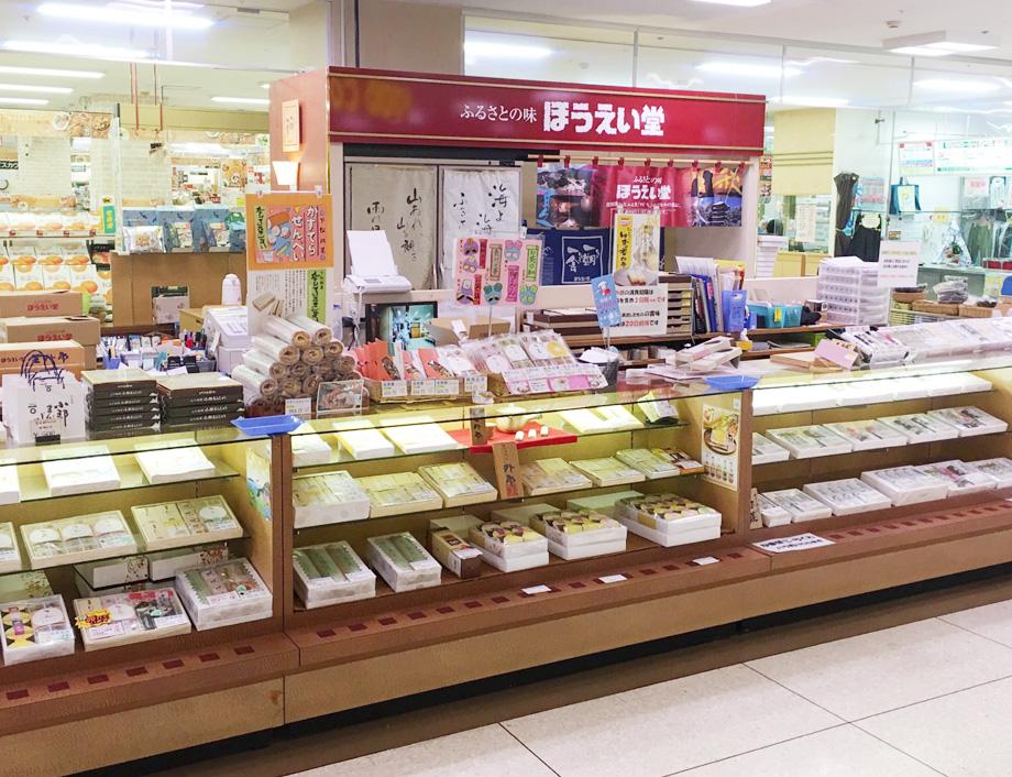 防府店店舗写真