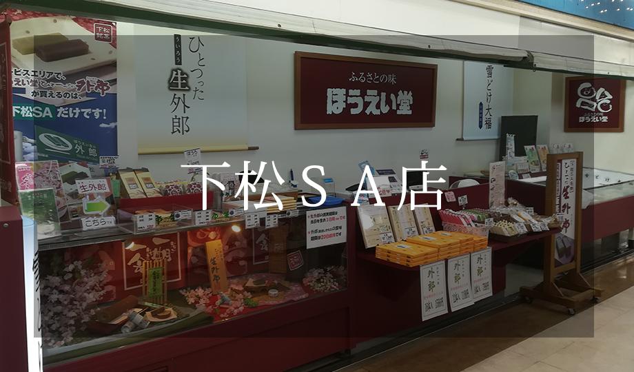 下松SA店